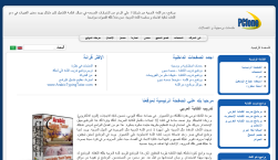 PCfone.com new arabic website