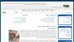 PCfone.com new arabic website